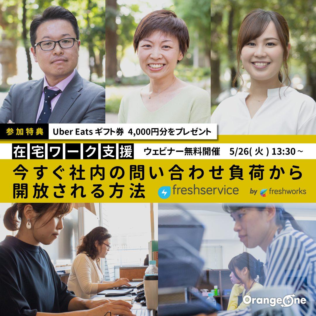 2017Japan IT Week春 出展のお知らせ